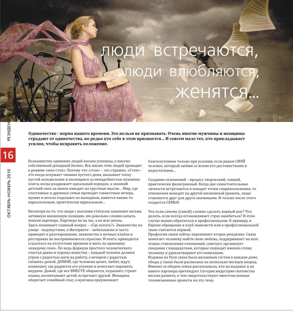 Журнал Рандеву+!!! Знакомства и Досуг для взросл