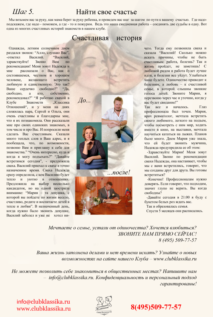 христианская газета знакомств москва