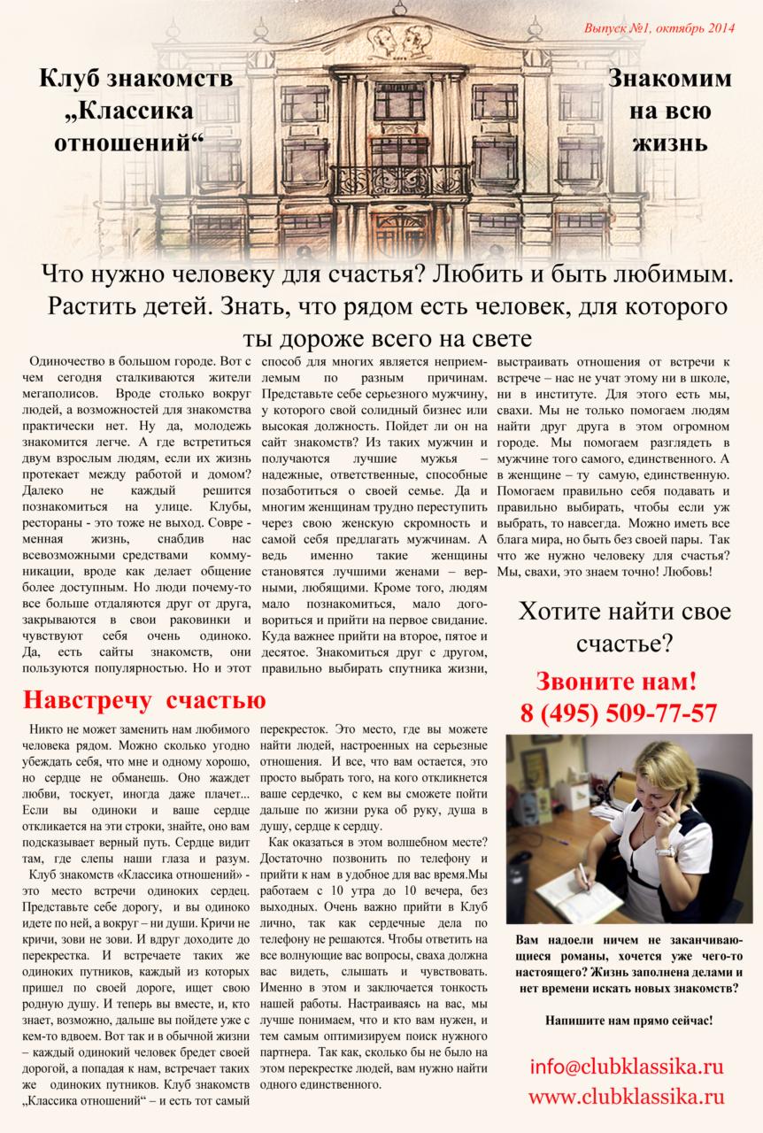 знакомства по газете сваха