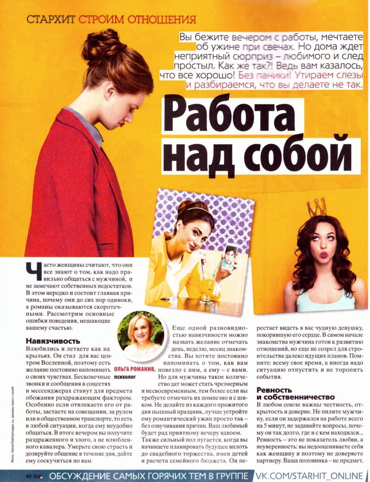 Работа над собой девушки анастасия шевченко фото